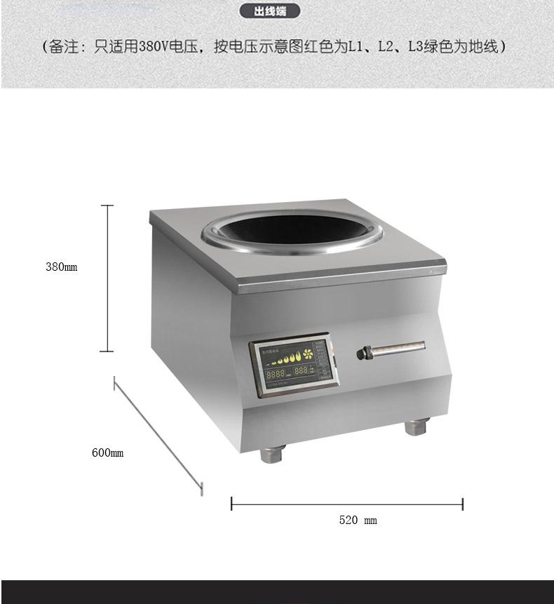 8千瓦电磁小炒炉