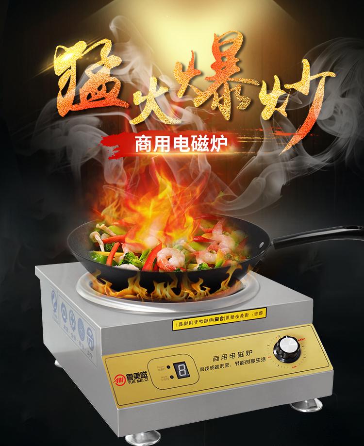 台式平面炉5000w