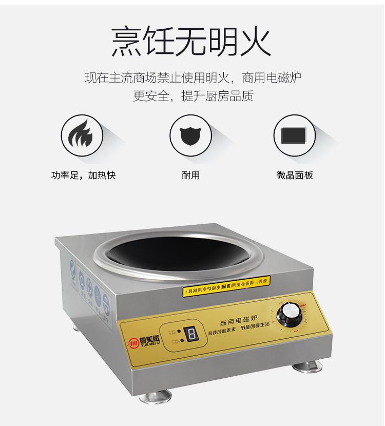 商用电磁炉5000W平面炉