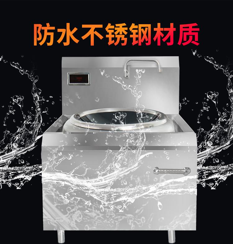 粤商用电磁炉